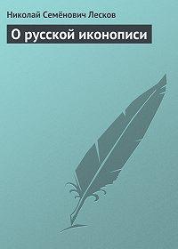 Николай Лесков -О русской иконописи