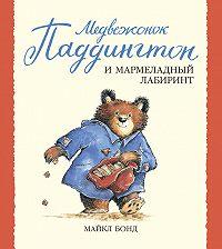 Майкл Бонд -Медвежонок Паддингтон и мармеладный лабиринт