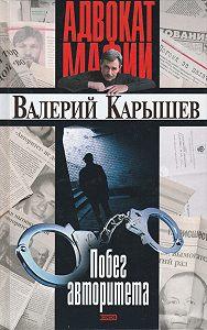 Валерий Карышев - Побег авторитета (сборник)