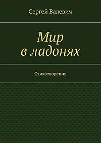 Сергей Валевич -Мир владонях