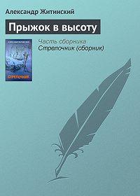 Александр Житинский -Прыжок в высоту