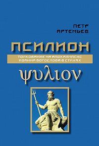 Петр Артемьев -Псилион