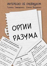 Галина Тимошенко -Оргии разума