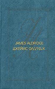 Джеймс Олдридж -Дело чести
