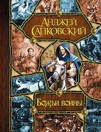 Анджей  Сапковский -Божьи воины [Башня шутов. Божьи воины. Свет вечный]