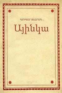 Գրիգոր Զոհրապ -Այինկա