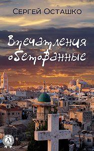 Сергей Осташко - Впечатления обетованные
