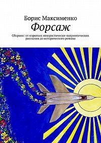 Борис Максименко - Форсаж