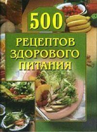 Анастасия Красичкова -500 рецептов здорового питания