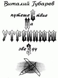 Виталий Губарев -Путешествие на утреннюю звезду (с иллюстрациями)