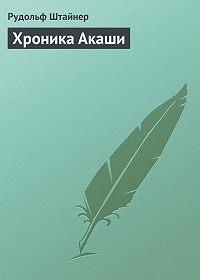 Рудольф Штайнер -Хроника Акаши