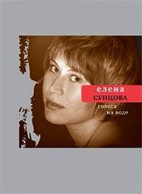 Елена Викторовна Сунцова -Голоса на воде