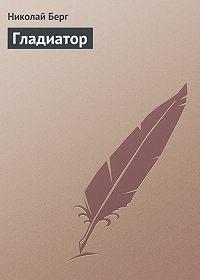 Николай Берг -Гладиатор