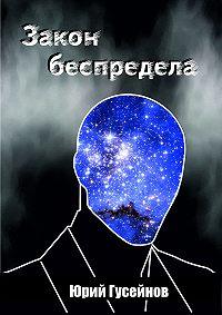 Юрий Гусейнов -Закон беспредела
