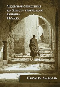 Николай Амврази -Чудесное обращение ко Христу еврейского раввина Исаака