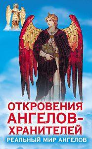 Ренат Гарифзянов - Откровения ангелов-хранителей. Реальный мир Ангелов