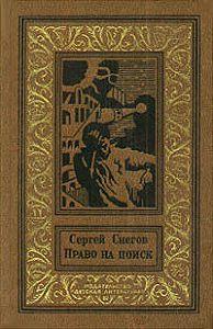 Сергей Снегов -Драма на Ниобее