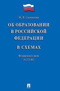 Мария Скопинова -Федеральный закон «Об образовании в Российской Федерации» всхемах. Учебное пособие