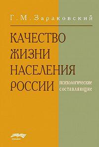Г. Зараковский - Качество жизни населения России