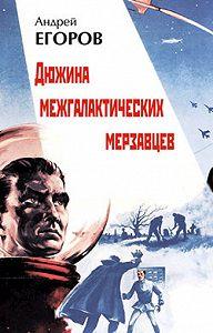 Андрей Егоров -Дюжина межгалактических мерзавцев