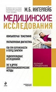 Михаил Ингерлейб - Медицинские исследования: справочник