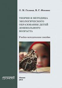 В. Фокина -Теория и методика экологического образования детей дошкольного возраста