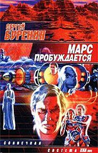 Сергей Буренин -Марс пробуждается