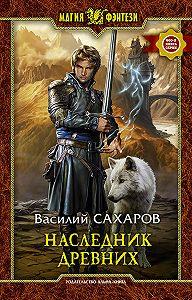 Василий Сахаров -Наследник Древних