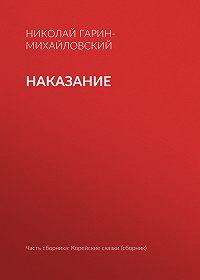 Николай Гарин-Михайловский -Наказание