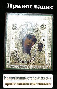 Илья Мельников -Нравственная сторона жизни православного христианина