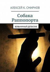 Алексей Смирнов - Собака Раппопорта. Больничный детектив