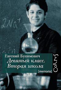 Евгений Бунимович -Девятый класс. Вторая школа