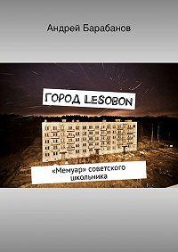 Андрей Барабанов - Город Lesobon