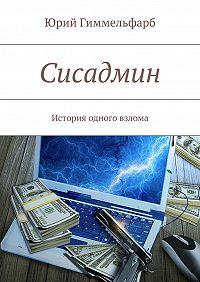 Юрий Гиммельфарб -Сисадмин