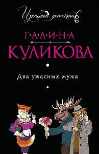 Галина Куликова -Два ужасных мужа