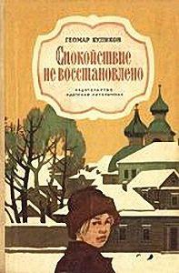 Геомар Куликов - Спокойствие не восстановлено