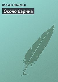 Василий Брусянин -Около барина
