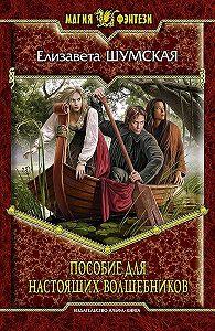 Елизавета Шумская -Пособие для настоящих волшебников