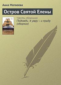 Анна Матвеева -Остров Святой Елены