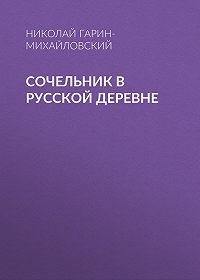 Николай Гарин-Михайловский -Сочельник в русской деревне