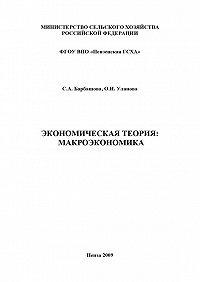 Ольга Уланова, Светлана Барбашова - Экономическая теория: макроэкономика