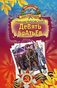 Николай Чуковский -Девочка-жизнь