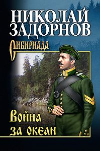 Николай Задорнов - Война за океан