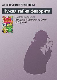Анна и Сергей Литвиновы -Чужая тайна фаворита