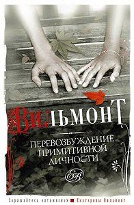 Екатерина Николаевна Вильмонт -Перевозбуждение примитивной личности
