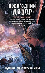 Владимир Николаевич Васильев -Новогодний Дозор. Лучшая фантастика 2014 (сборник)