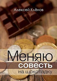 Алексей Кленов - Меняю совесть нашоколадку