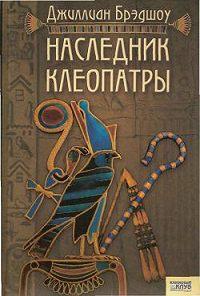 Джиллиан Брэдшоу -Наследник Клеопатры
