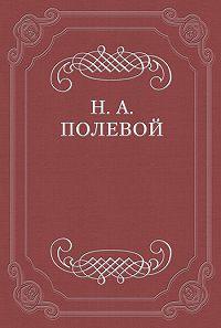 Николай Полевой -Литературные опасения за кое-что