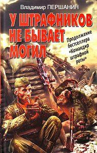 Владимир Першанин -У штрафников не бывает могил